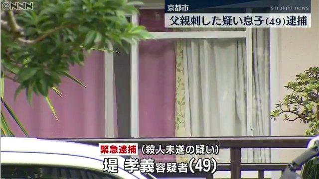堤孝義容疑者を殺人未遂で逮捕 京都市西京区の「京都市洛西北福西市営住宅」で同居する父親の堤浩さんを包丁で刺殺