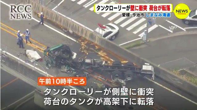 今治市阿方のしまなみ海道下り線で醤油9トンを積んだタンクローリーが側壁に衝突 高架下にタンクが落下 平田正さんが死亡