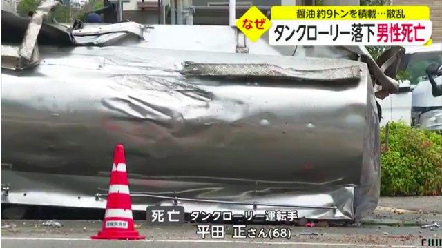 タンクローリーを運転していた愛知県武豊町の会社員・平田正さんが死亡
