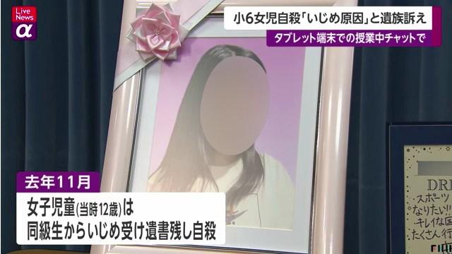 町田小6女児自殺 タブレット端末でのいじめが原因か 小学校は町田市立町田第五小学校か