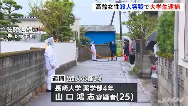 長崎大学薬学部4年の山口鴻志容疑者を殺人で逮捕 鳥栖市酒井東町の民家で大塚千種さんをハンマーで殺害 「殺せる人探していた」