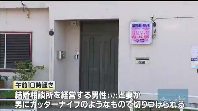 茅ヶ崎市円蔵の結婚相談所「ブライダルかがやき」で経営者夫婦が60代くらいの男にカッターナイフで襲われる 犯人逃走中