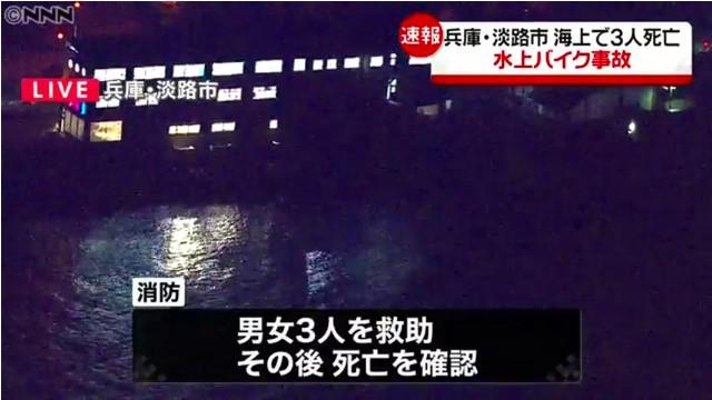 淡路市岩屋の淡路警察署付近の波消しブロックに水上バイクが衝突 男性2人女性1人が死亡