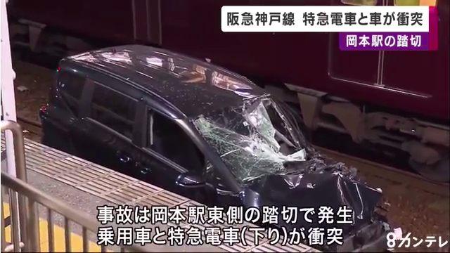阪急神戸線 岡本駅付近の「新梅林踏切」に車が突っ込み特急電車と衝突 「サイドブレーキの操作誤った」