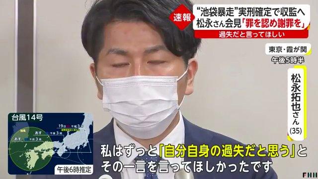 池袋暴走事故 飯塚幸三被告が控訴せず禁錮5年が確定 松永拓也さん「自分の過失だと思うと言って欲しい」