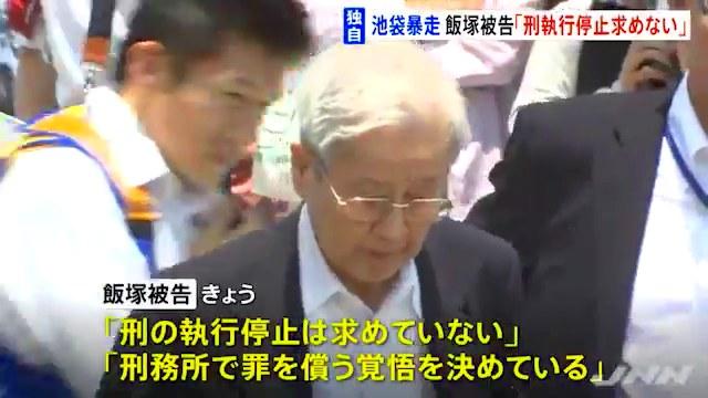 飯塚幸三被告「刑の執行停止は求めていない」