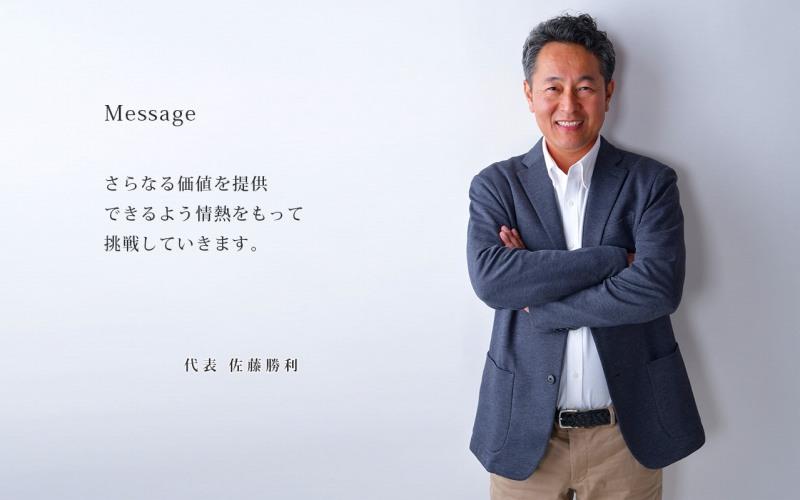 佐藤勝利被告は株式会社アズキン社長