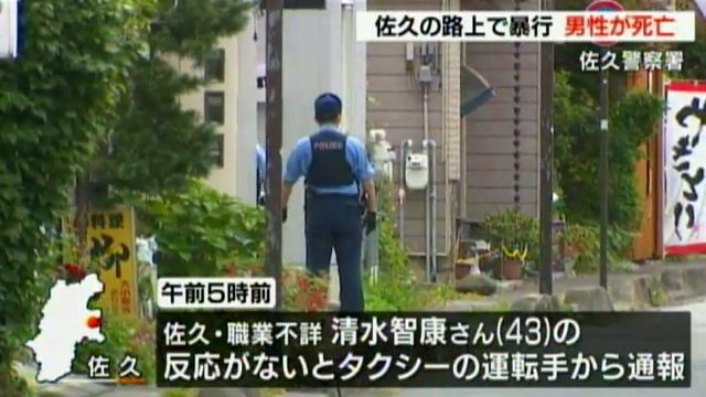 清水智康さんが佐久市中込2丁目の飲食店で食事をしたあと路上で暴行を受けタクシーに乗り込み死亡
