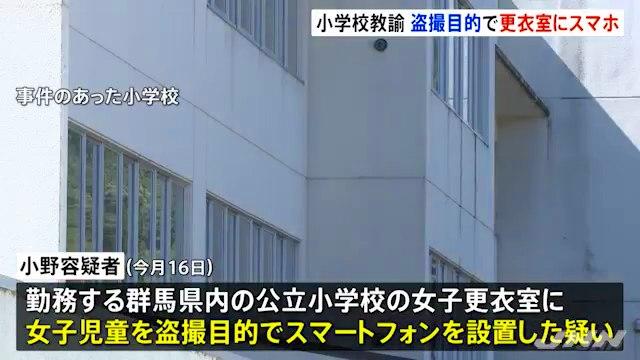 小野浩稔容疑者が勤務する小学校は昭和村立南小学校