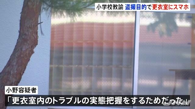 小野浩稔容疑者「更衣室内のトラブルの実態把握をするためだった」