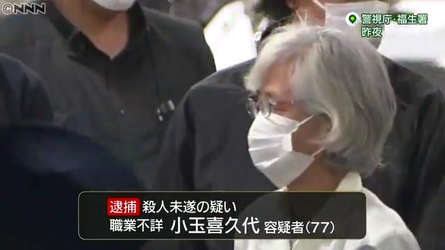 小玉喜久代容疑者を殺人未遂で逮捕 羽村市羽東1丁目の住宅で妹の後藤喜美子さんを殺害 4月に三男を殺害して保釈中だった