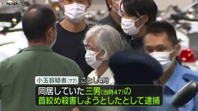 小玉喜久代容疑者は4月に三男を殺害し7月に保釈されている