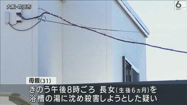 吹田市青山台2丁目の住宅で生後6ヶ月の長女を浴槽に沈めて殺害しようとした31歳母親を逮捕