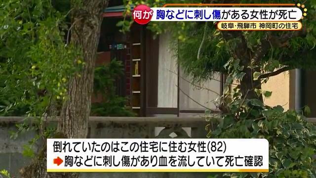 飛騨市神岡町江馬町の住宅で田安璋子さんが死亡 遺体に複数の刺し傷 83歳の夫と55歳の無職長男と同居