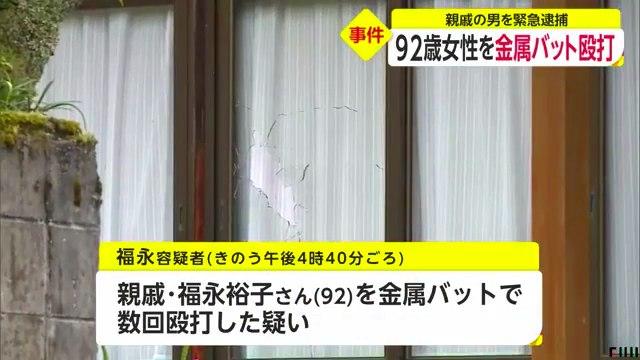 福永孝浩容疑者を殺人未遂で逮捕 倉吉市関金町堀の福永裕子さんの自宅で裕子さんの頭などを金属バットで殴る