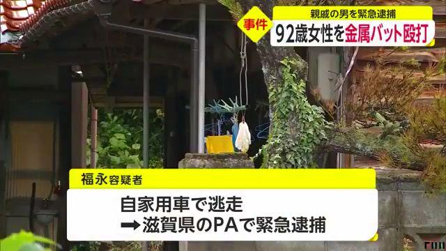 福永孝浩容疑者を滋賀県内のPAで緊急逮捕