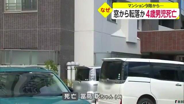 札幌市白石区南郷通のマンション「ブランズ南郷」の9階から4歳の冨高聡くんが転落して死亡