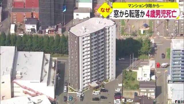 現場は札幌市白石区南郷通のマンション「ブランズ南郷」の9階