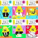 """【学習】""""日本一楽しい""""と話題の「うんこ漢字ドリル」 3作同時TOP10入り"""