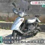 小6男児、飲酒運転だった 小中学生オートバイ3人乗り 12日の死亡事故 沖縄県恩納村