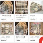 【メルカリ】ネットに「現金」出品相次ぐ 資金洗浄恐れ…売買禁止に