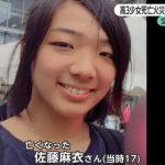 【殺人】佐藤麻衣さん(17)に暴行を加え火を付けるなどして殺害した疑いで、都立忍岡高校3年の少年(18)を逮捕