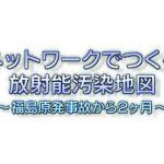 NHK教育が、放射能汚染の真実を放送した