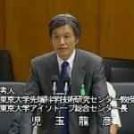 児玉龍彦東京大学アイソトープ総合センター長が怒りの告発をしてる