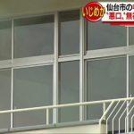 【自殺】中2男子飛び降り自殺=いじめ調査に「無視された」―仙台