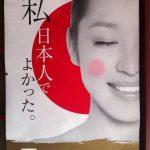 【謎のポスター】神社本庁がつくった「私 日本人でよかった」というポスターのモデルが中国人?