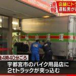 【事故】トラックが店に突っ込み「サインください」 直後に従業員を殴る