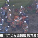 【転落事故】女児が11mの井戸に転落、1時間後に救出 東京・国立