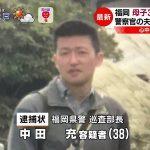 福岡母子3人殺害事件 夫の福岡県警通信指令課巡査部長、中田充容疑者(38)を逮捕