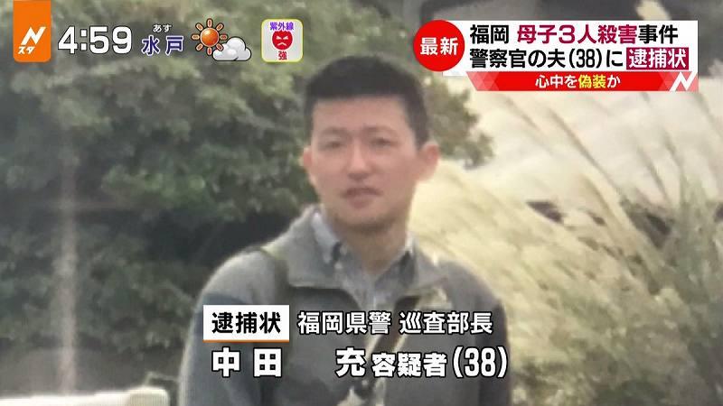 福岡母子3人殺害事件 夫の福岡県警通信指令課巡査部長、中田充 ...