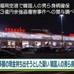 【強盗】福岡市天神で3億8400万円強奪事件 3人組が車で逃走 福岡空港で韓国人の男ら身柄確保