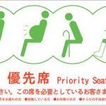 優先席で「席を譲るべき」という人が減少してるらしい