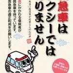 タクシー代わりに救急車 消防庁が実態調査の方針固める