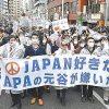 在日中国人「反アパホテル」デモ 休日の新宿混乱 警察出動