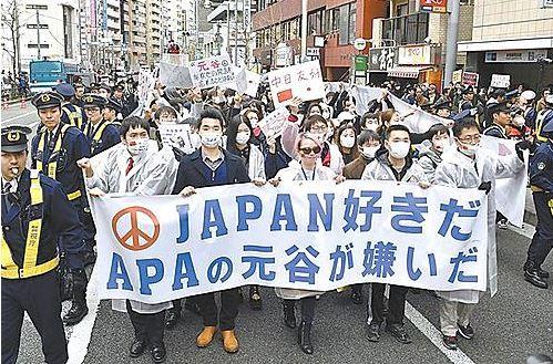 在日中国人「反アパホテル」デモ...