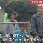 福岡母子3人殺害 中田充容疑者(38)が事件前に「子供が成人したら離婚する」と周囲に話していた