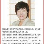 【安倍晋三記念小学校疑惑】安倍昭恵首相夫人が名誉校長を辞任してもますますお祭りになってる