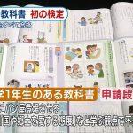 【教育】パン屋「郷土愛不足」で和菓子屋に修正 道徳の教科書検定
