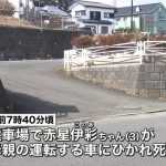 母親の車にひかれ、3歳女児が死亡 横浜・港南区