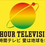 「24時間テレビ」のギャラが公開されたらしい
