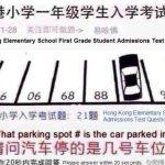香港の小学校の入試問題を解いてみた