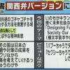 関西弁の万博報告書「不適切な表現」 経産省が撤回
