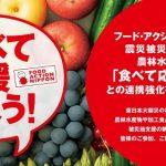 オリンピックの選手村で使う食材に福島県産を使う意向らしい