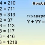 IQ150以上ないと解けないって問題を解いてみた