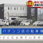 【子供蒸し焼き】小川利恵容疑者(23)、実はパチンコ中だった。当初は自宅アパートの駐車場と供述