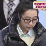 中国から引き渡しの女逮捕、詐欺容疑 准看護師遺棄事件